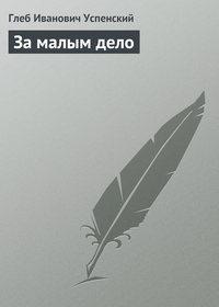 Успенский Глеб - За малым дело скачать бесплатно