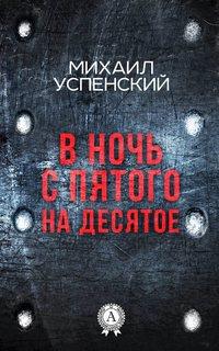 Успенский Михаил - В ночь с пятого на десятое скачать бесплатно