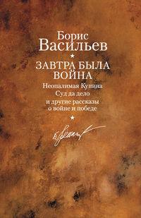 Васильев Борис - Неопалимая купина скачать бесплатно