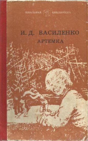 Василенко Иван - Артемка у гимназистов скачать бесплатно