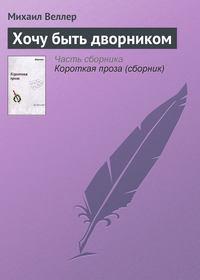 Книги Михаила Веллера Список