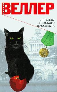 Веллер Михаил - Легенда о соцреалисте скачать бесплатно
