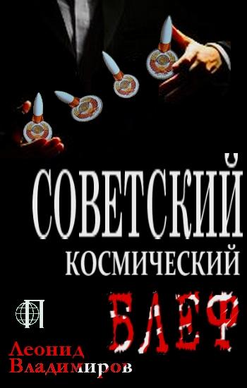 Владимиров Леонид - Советский космический блеф скачать бесплатно