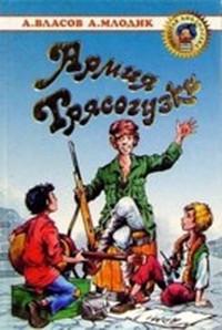 Власов Александр - Армия Трясогузки (Часть 2) скачать бесплатно