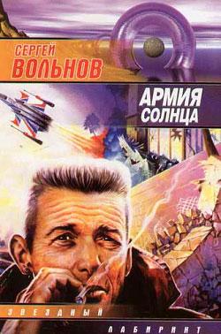 Вольнов Сергей - Армия Солнца скачать бесплатно