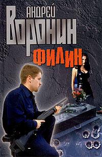 Воронин Андрей - Филин скачать бесплатно
