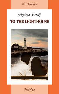 Вулф Вирджиния - На маяк скачать бесплатно