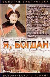 Загребельный Павел - Я, Богдан (Исповедь во славе) скачать бесплатно