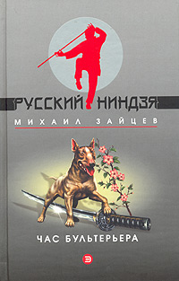 Зайцев Михаил - Час бультерьера скачать бесплатно
