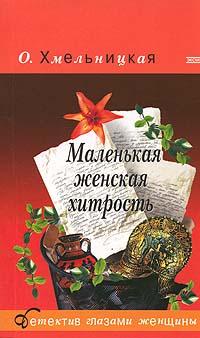 Хмельницкая Ольга - Маленькая женская хитрость скачать бесплатно
