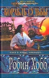 Хобб робин корабль судьбы книга 1