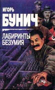 Бунич Игорь - Лабиринты безумия скачать бесплатно