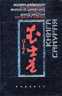Ямамото Цунэтомо - Хагакурэ скачать бесплатно