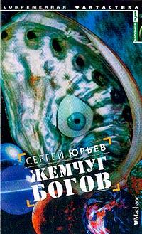 Юрьев Сергей - Жемчуг богов скачать бесплатно