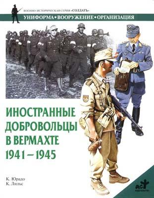 Юрадо Карлос - Иностранные добровольцы в вермахте. 1941-1945 скачать бесплатно