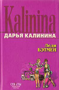 Калинина Дарья - Леди Бэтмен скачать бесплатно