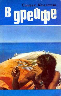 Каллахэн Стивен - В дрейфе: Семьдесят шесть дней в плену у моря скачать бесплатно
