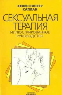сексуальная литература с откровенными картинками скачать бесплатно