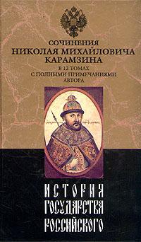 Скачать бесплатно карамзин история государства российского 12 томов