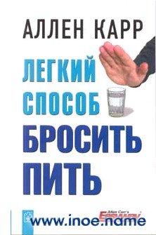 Аллен Карр - Легкий способ бросить пить скачать бесплатно
