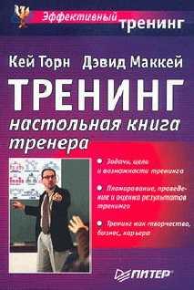Кей Торн - Треннинг. Настольная книга тренера скачать бесплатно