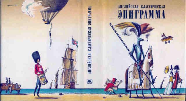 Киплинг Редьярд - Английская классическая эпиграмма скачать бесплатно