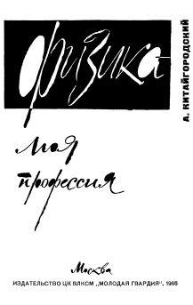 Китайгородский Александр - Физика – моя профессия скачать бесплатно