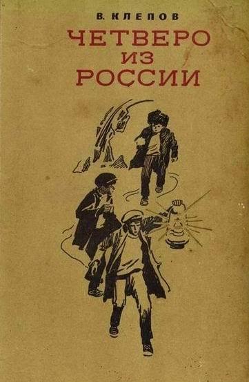 Клепов Василий - Тайна Золотой Долины скачать бесплатно