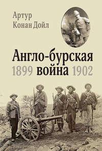 Дойл Артур - Англо-Бурская война (1899–1902) скачать бесплатно