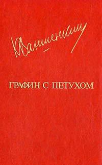 Ваншенкин Константин - Женщины в детстве скачать бесплатно