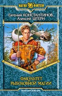 Константинов Евгений - Факультет рыболовной магии скачать бесплатно