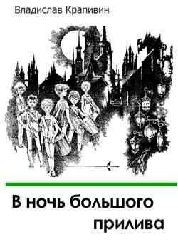 Крапивин Владислав - В ночь большого прилива скачать бесплатно