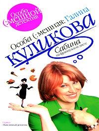 Куликова Галина - Сабина на французской диете скачать бесплатно