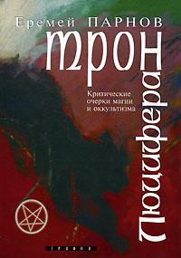 Парнов Еремей - Трон Люцифера скачать бесплатно