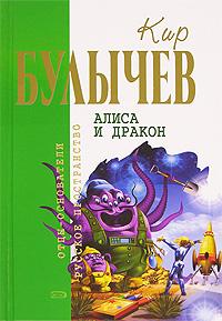Булычев Кир - Алиса и дракон (Сборник) скачать бесплатно