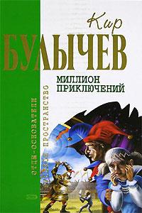 Булычев Кир - Алиса и крестоносцы скачать бесплатно