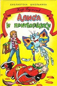 Булычев Кир - Алиса и притворщики скачать бесплатно