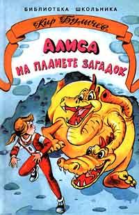 Булычев Кир - Алиса на планете загадок скачать бесплатно