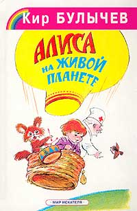 Булычев Кир - Алиса на живой планете скачать бесплатно
