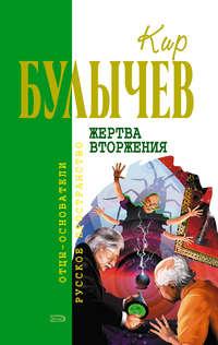 Булычев Кир - Уважаемая редакция! скачать бесплатно