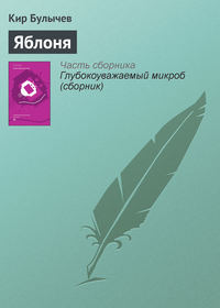Булычев Кир - Яблоня скачать бесплатно