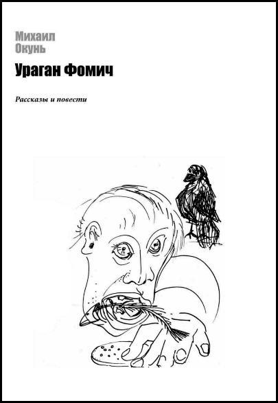 Окунь Михаил - Андрогин скачать бесплатно