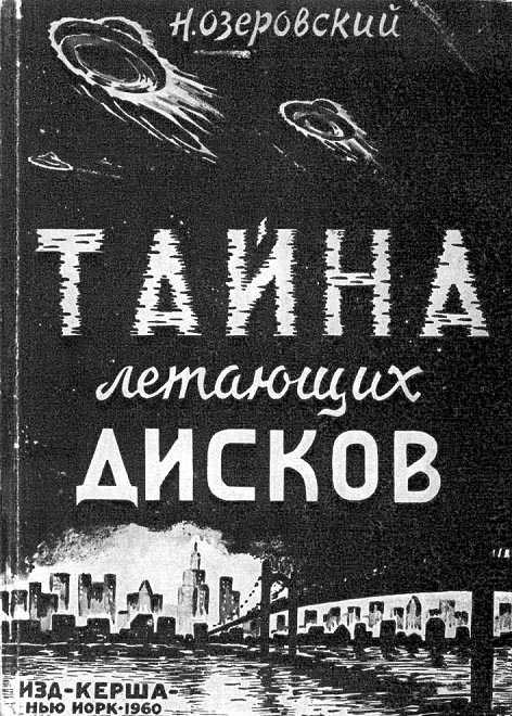 Озеровский Н. - Тайна летающих дисков скачать бесплатно