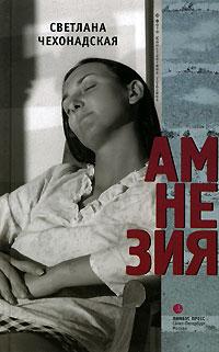 Чехонадская Светлана - Амнезия скачать бесплатно