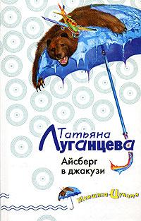 Луганцева Татьяна - Айсберг в джакузи скачать бесплатно