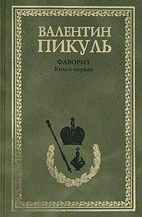 Пикуль Валентин - Фаворит. Том 1. Его императрица скачать бесплатно