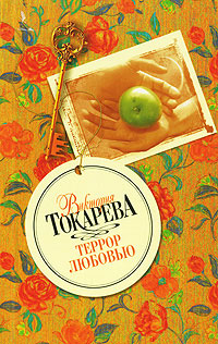 Токарева Виктория - За рекой, за лесом скачать бесплатно
