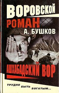 Бушков Александр - Ашхабадский вор скачать бесплатно