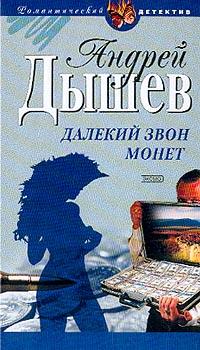 Дышев Андрей - Далекий звон монет скачать бесплатно