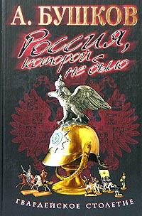 Читать Россия, которой не было. Гвардейское столетие